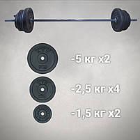 Штанга 1,5 м | 29 кг, фото 3