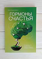 Гормоны счастья. Как приучить мозг вырабатывать серотонин, дофамин, эндорфин и окситоцин - Лоретта Бройнинг