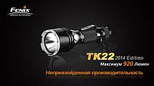 Фонарь Fenix TK22 (2014 Edition) Cree XM-L2 (U2) LED, фото 3