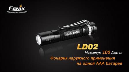 Фонарь Fenix LD02 Cree XP-E2 LED, фото 2
