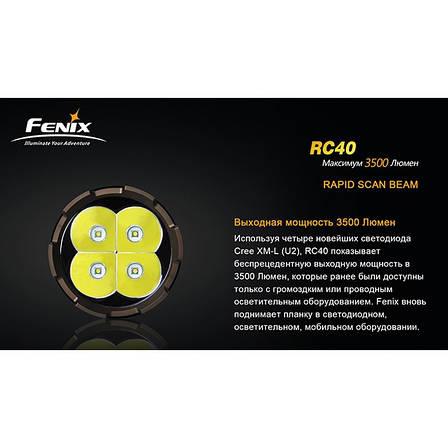 Фонарь Fenix RC40 Cree XM-L (U2), фото 2
