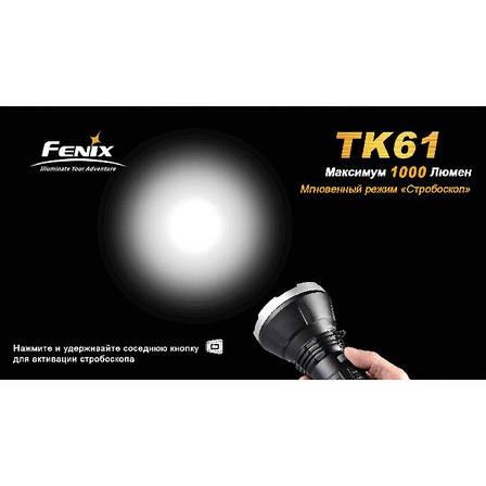 Фонарь Fenix TK61 Cree XM-L2 (U2), фото 2