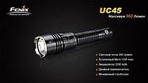Фонарь Fenix UC45 Cree XM-L2 (U2) LED, фото 2
