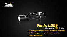 Фонарь Fenix LD09 Cree XP-E2 LED, фото 2