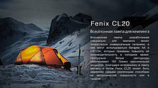 Фонарь Fenix CL20, фото 3