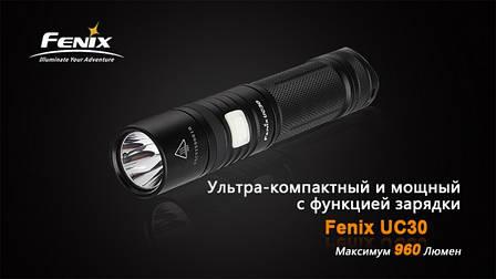 Фонарь Fenix UC30 Cree XM-L2 (U2), фото 2