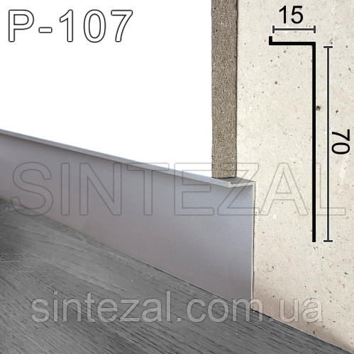 Скрытый алюминиевый плинтус Sintezal P-107, высота 70 мм.