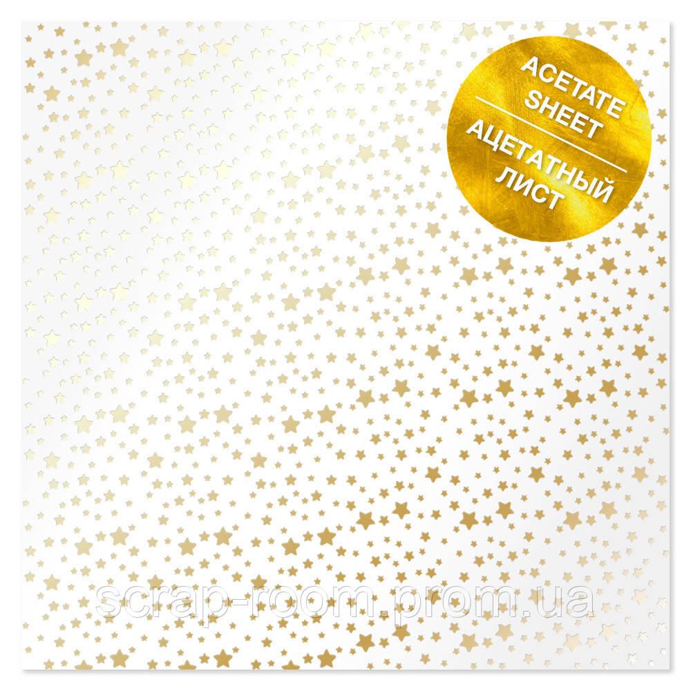 """Ацетатный лист с фольгированием """"golden stars"""" 30*30 см Фабрика декора"""