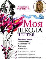 "Анастасия КОРФИАТИ ""Моя школа шитья"" записная книжка, фото 1"