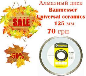 "Алмазный диск Baumesser 125 Universal ceramics 125x1,9x5x22,23 ""Сухорез"""