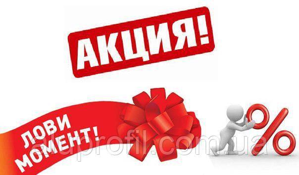 В СЕНТЯБРЕ ДЕЙСТВУЕТ СКИДКА ОТ 5% ДО 10% НА ВЕСЬ АССОРТИМЕНТ СТАНДАРТНОГО АЛЮМИНИЕВОГО ПРОФИЛЯ!!!