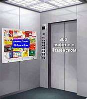 Реклама в лифтовых кабинках (Каменское)