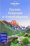 Книга Грузия, Армения и Азербайджан. Автор - Lonely Planet (Эксмо)
