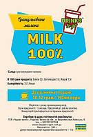 Молоко гранулированное MILK 100% для кофейных автоматов