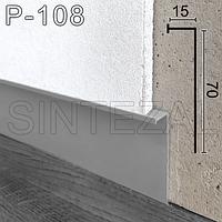 Алюминиевый плинтус под LED-подсветку. Г-образный плинтус Sintezal® Р-108, высота 70мм.