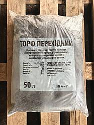 Торф перехідний pH 5.5 - 6.5 50 л Україна