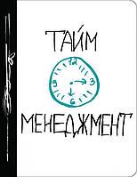 Книга Тайм-менеджмент. Ежедневник №1  (Эксмо)