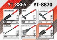 Миниграбли веерные 400мм.,  YATO YT-8869