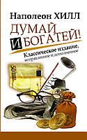 Книга Думай и Богатей! Автор - Хилл Наполеон (АСТ)