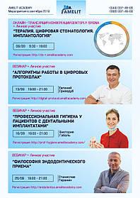 """Анонс вебинаров Академии """"Амелит"""" на сентябрь 2019 г."""