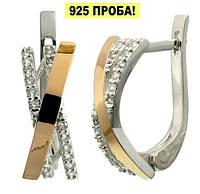 """Серебряные серьги с золотыми накладками и фианитами """"Наоми"""""""