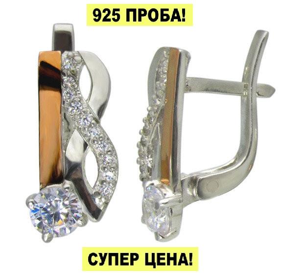 """Серебряные серьги с золотыми накладками и фианитами """"Мирцелла"""""""