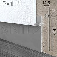 Скрытый алюминиевый плинтус с LED-подсветкой Sintezal Р-111, высота 100 мм.