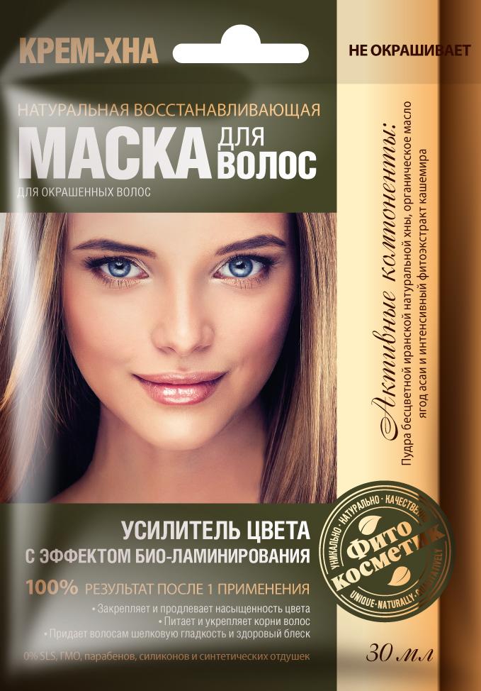 Маска для волос Крем-Хна Усилитель цвета Фитокосметик зо мл (4670017922914)