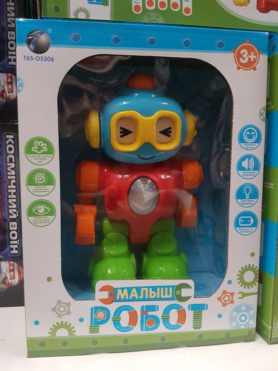 Розвиваюча іграшка 8808-13 Малюк Робот