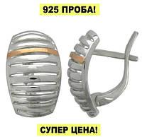 """Серебряные серьги с золотыми накладками """"Скарабей"""""""