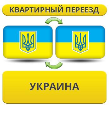 По Украине