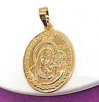Иконка Xuping Божья матерь с младенцем 3.7см позолота 18К л325