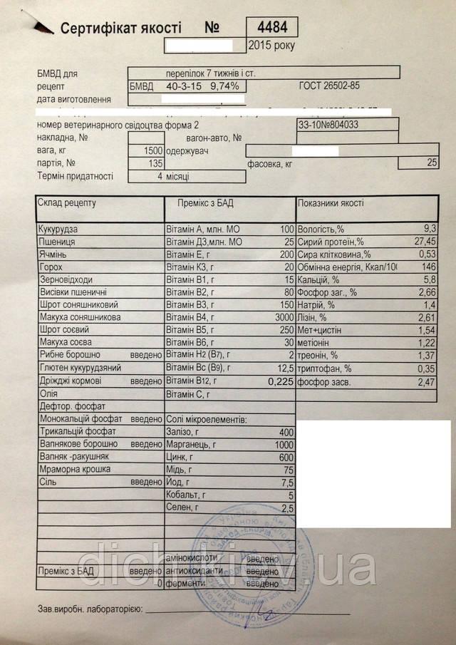 Сертифика качества на бмвд для перепелов