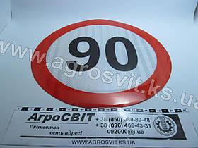 Наклейка 90 км/ч (30 см., светоотражающая)