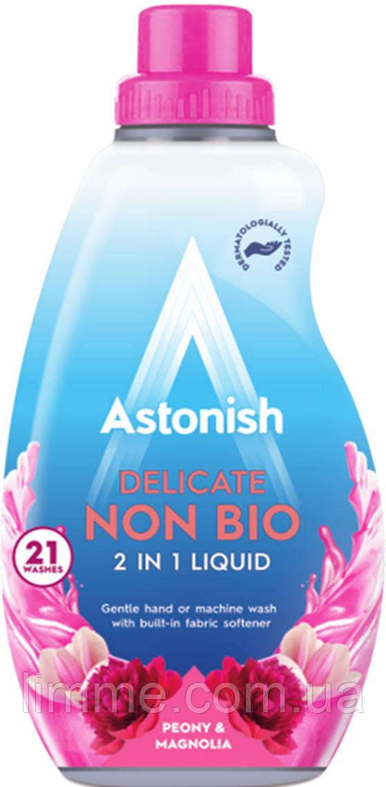 Концентрированный гипоаллергенный гель для стирки деликатных изделий Astonish 2in1 peony & magnolia 840 ml