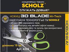 Ножницы, 19см,3D BLADE , прорезиненные ручки,4205, SOZ