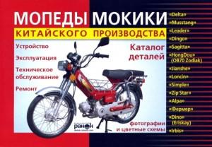Книги з ремонту та обслуговування мототехніки