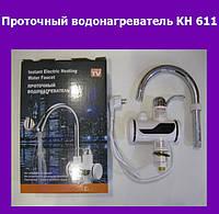Проточный водонагреватель KH 611!Акция