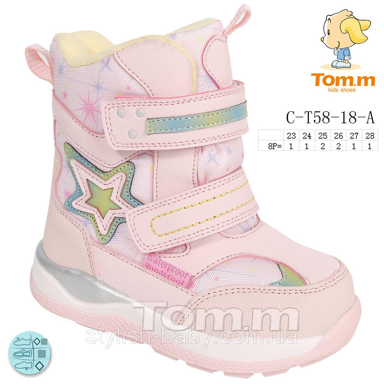 Новейшая детская зимняя коллекция 2019 оптом. Детская зимняя обувь бренда Tom.m для девочек (рр. с 23 по 28)
