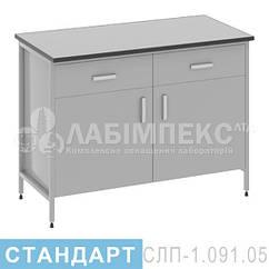 Стол лабораторный пристенный СЛП-1.091.05