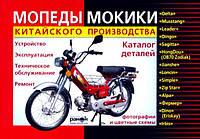 Книга №14 Мопеды МИНИБАЙКИ (Delta,Musstang,Leader)