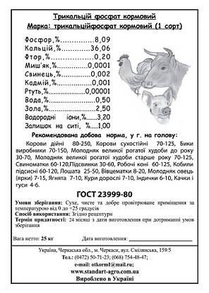 Трикальцийфосфат 1 сорт, Кальция 36% фосфор 8% кормовой (Украина), фото 2