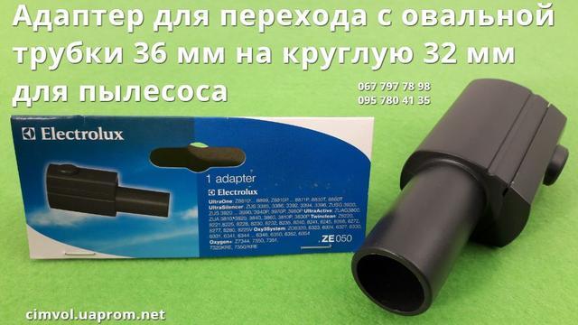 Адаптер 32 на 36 мм до пилесоса Електролюкс
