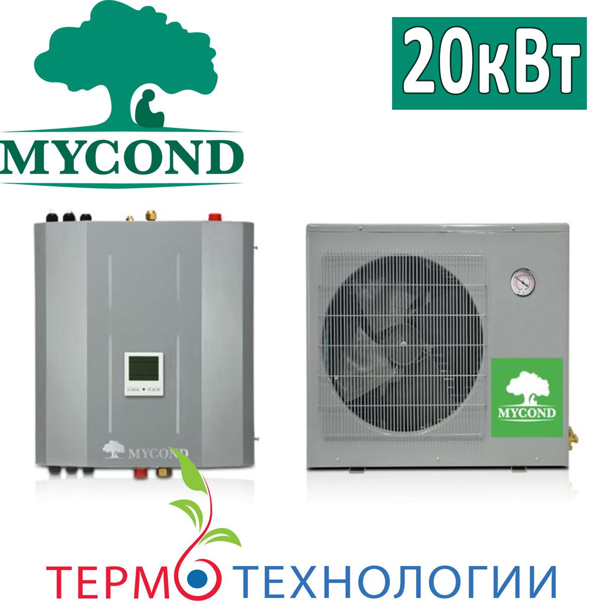 Тепловой насос воздух-вода MYCOND 20 кВт