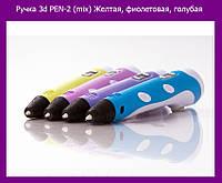 Ручка 3d PEN-2 (mix) Желтая, фиолетовая, голубая!Лучший подарок