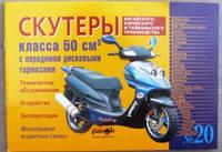 Книга №20 китайские скутеры 50см3