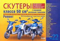 Книга №22  китайские скутеры 50см3