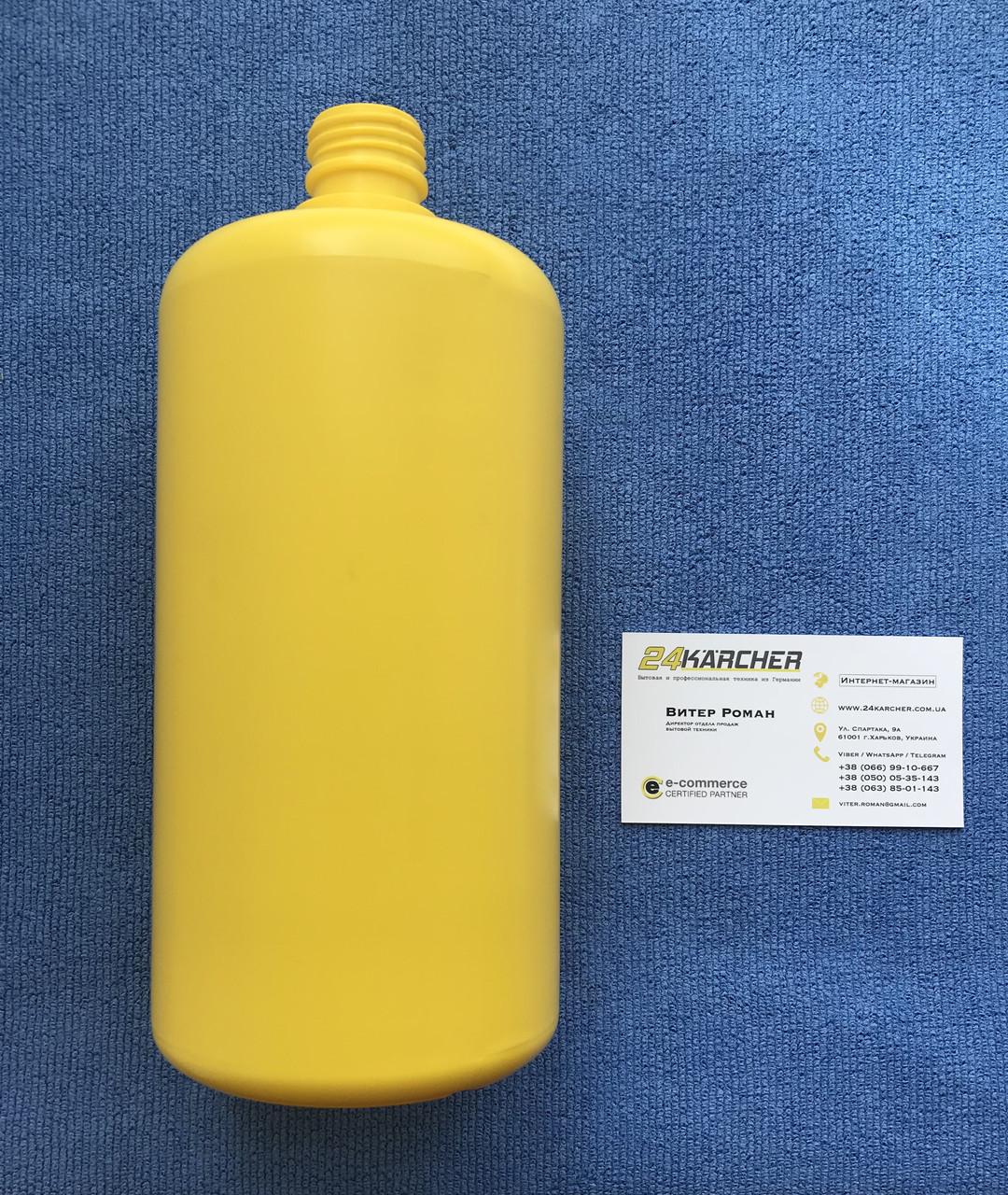Бутылка для пенной насадки Karcher (жёлтая)