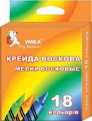 Мелки восковые 18цв МЛ82 УМКА