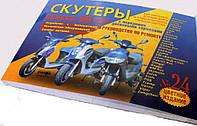 Книга №24 китайские скутеры 50 см3 цветная